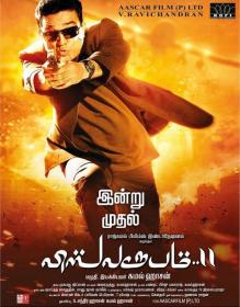 Vishwaroopam 2 (2018)[Tamil Pre DVDRip - XviD - MP3 - 700MB - Original Audio]