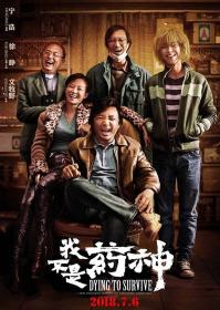 [ViPHD]我不是药神 Dying To Survive 2018 WEB-DL 1080P&2160P H264 AAC-JBY@ViPHD