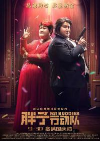 胖子行动队 Fat Buddies 2018 HD1080P X264 AAC Mandarin CHS-ENG Mp4Ba