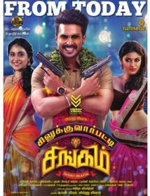 Silukkuvarupatti Singam (2018)[Tamil Proper 1080p HDRip - x265 - HEVC - AC3 5 1 - 1 6GB - ESubs]