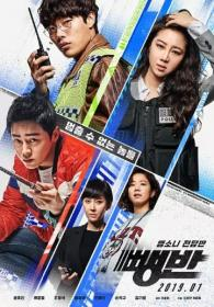 Hit-and-Run Squad  2018 720p HDRip H264 AAC-NonDRM