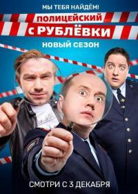 Policejskij s Rublyovki s04 (2018) WEB-DL 720p<span style=color:#39a8bb> ExKinoRay</span>