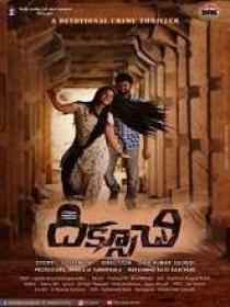 Diksoochi (2019) Telugu DVDScr x264 MP3 700MB