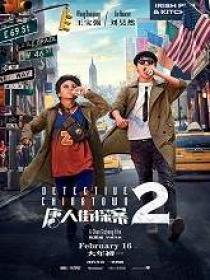 Detective Chinatown 2 (2018) 720p BRRip x264 AAC 1GB ESub
