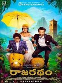 Rajaratham (2018) 1080p Kannada HD [Telugu (HQ Line) + Kannada] 3GB