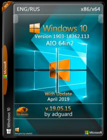 Windows 10 v1903 with Update [18362 113] AIO x86 by adguard v19 05 15