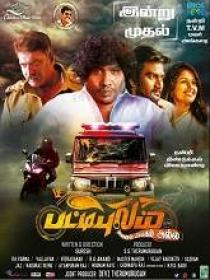 Pattipulam (2019) 720p Tamil Proper HDRip - x264 - AAC - 1 2GB