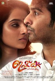 Ishq (2019)[Malayalam - 1080p HQ Real DVDScr - x264 - MP3 - 2 5GB - HQ Line Audio]