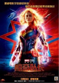 [cctv12306 com]惊奇队长 Captain Marvel 2019 V1 HD1080P X264 AAC English CHS-ENG