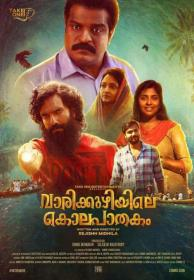Varikkuzhiyile Kolapathakam 2019 Malayalam  720p  DVDRip  x264  DD 5 1  1 4GB  ESubs[MB]