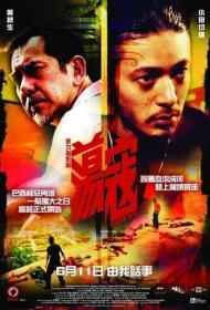 Plastic City 2008 CHINESE 720p BluRay H264 AAC-VXT