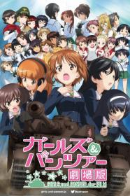 Girls Und Panzer The Movie (2015) [BluRay] [1080p] <span style=color:#39a8bb>[YTS]</span>