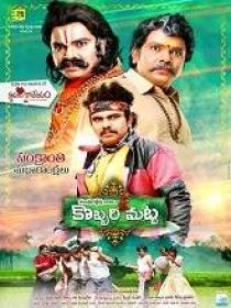 Kobbari Matta (2019) Telugu DVDScr x264 MP3 250MB