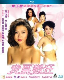 梦幻天堂·龙网(www LWgod xyz) 1080p 我为卿狂 叶玉卿经典