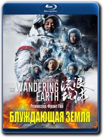 The Wandering Earth 2019 BDRip 1 46Gb MVO MegaPeer