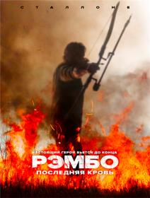 Rambo Last Blood 2019 HDRip 1 46Gb MegaPeer