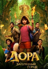 Dora and the Lost City of Gold 2019 Lic BDRip 720p seleZen